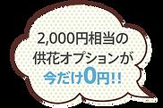 初稿_200820_ファイナルサマーセール20-min.png