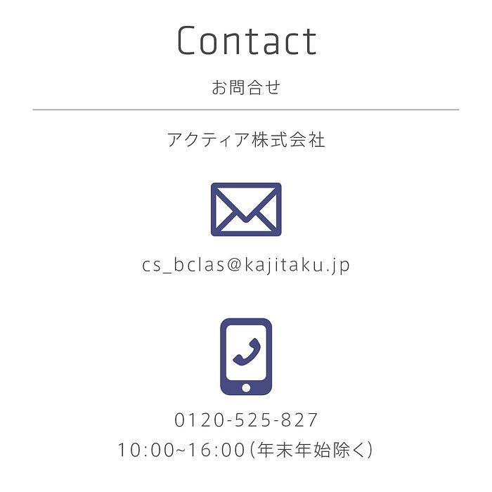210218_ビクラス販売サイト6-min.jpg
