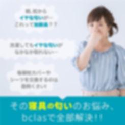 クサイ_寝具.jpg