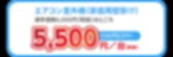 初稿_20200430_エアコンCP3-min.png