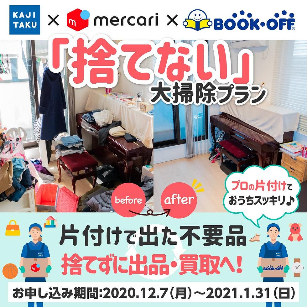 12稿_201208_メルカリ・ブックオフ-min.jpg