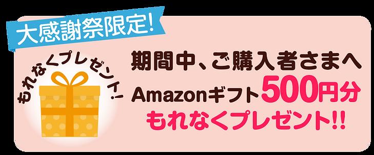 初稿_200910_新規秋の大感謝祭15-min.png