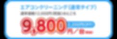 初稿_20200430_エアコンCP1-min.png