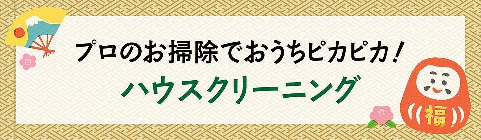 2稿_201225_福袋5-min.jpg