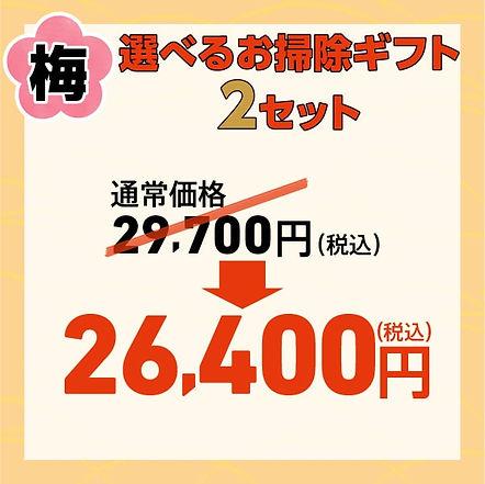 初稿_210312_春のカジタク祭り21-min.jpg