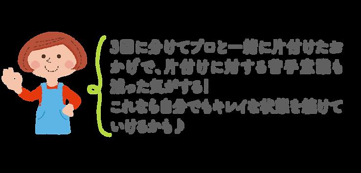 200915_家事代行_片付け3回パックLP8-min.png