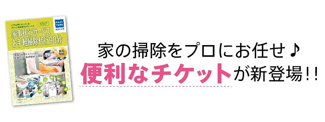 3稿_210224_家事代行チケット販売LP2-min.jpg