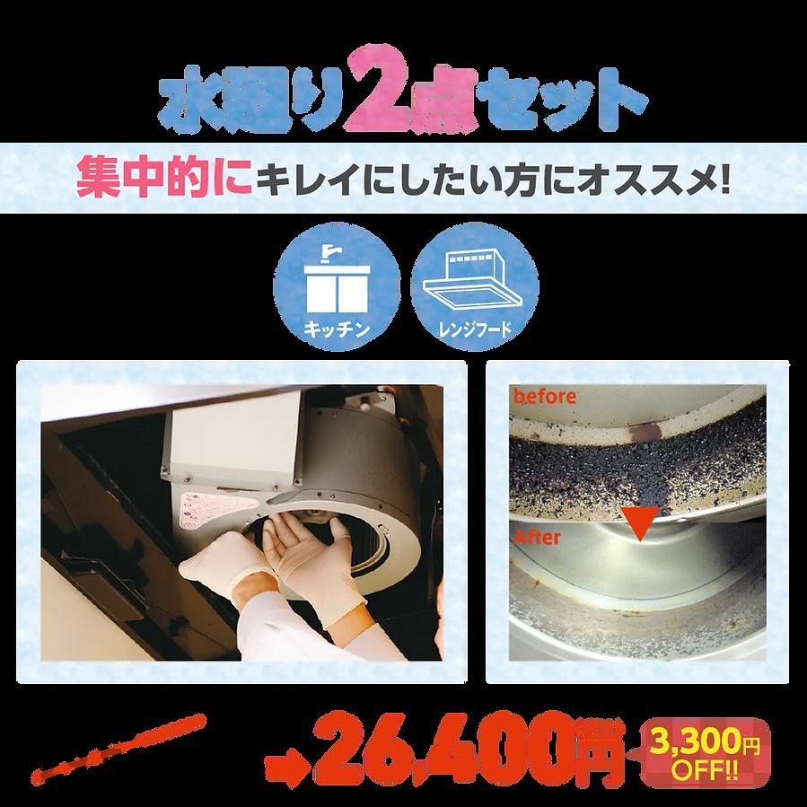 2106_福袋_梅雨12.webp