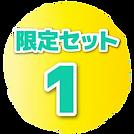 3稿_210519_衣替えCP6.webp