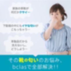 クサイ_靴.jpg