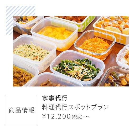 初稿_20200721_KAJITAKU商品紹介LP8-min.jpg