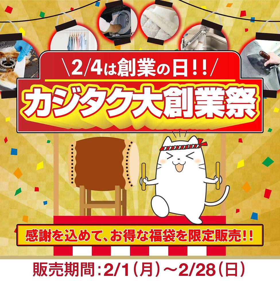 初稿_210128_創業祭1-min.jpg