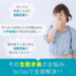 クサイ_生乾き.jpg