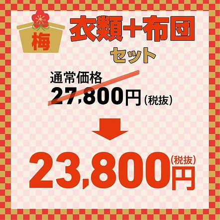 初稿_201224_福袋10-min.jpg