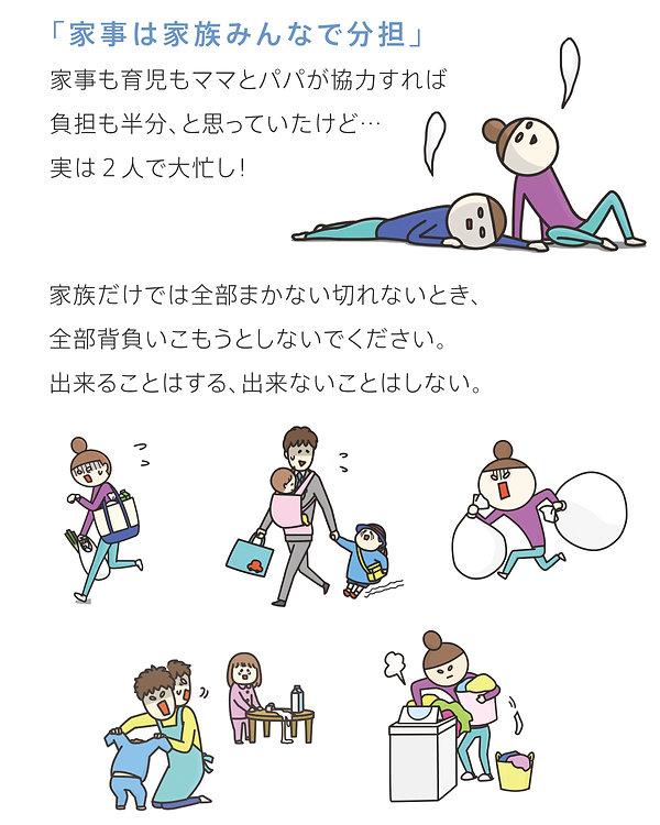初稿_ 20190926_ママピンチ3.jpg