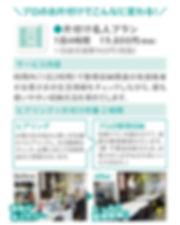 4稿_ 20191008_ママピンチ_LP3.jpg