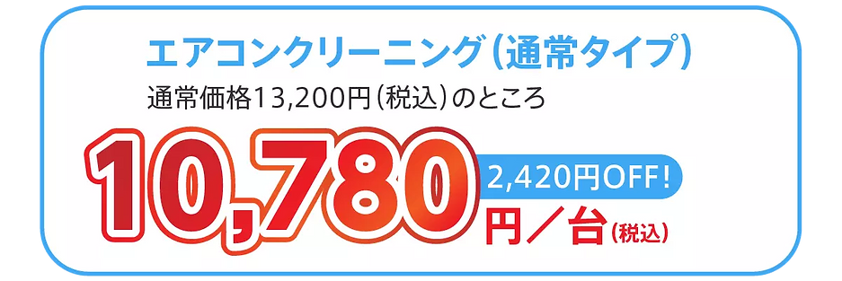 AnyConv.com__11稿_0713_エアコンCP_平日割5 (1).webp