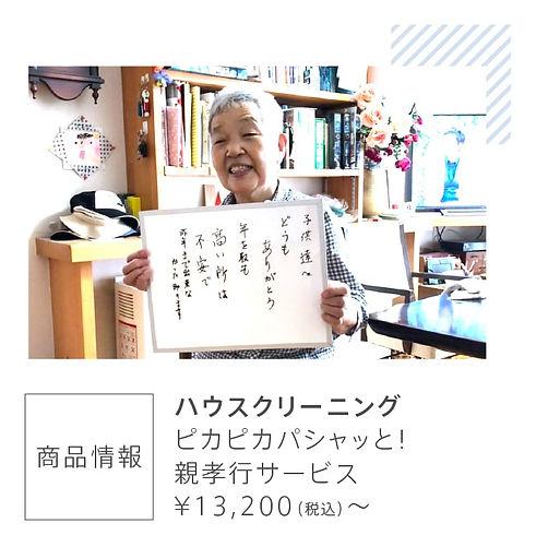 12稿_210319_KAJITAKU商品紹介LP12-min.jpg