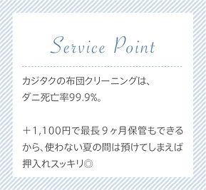 12稿_210319_KAJITAKU商品紹介LP8-min.jpg