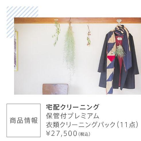 12稿_210319_KAJITAKU商品紹介LP6-min.jpg