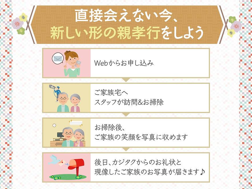 2稿_201224_お歳暮冬ギフト3-min (1).jpg