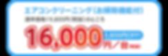 初稿_20200430_エアコンCP2-min.png