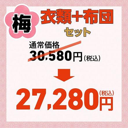 初稿_210312_春のカジタク祭り9-min.jpg