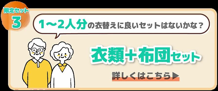 3稿_210519_衣替えCP5.webp