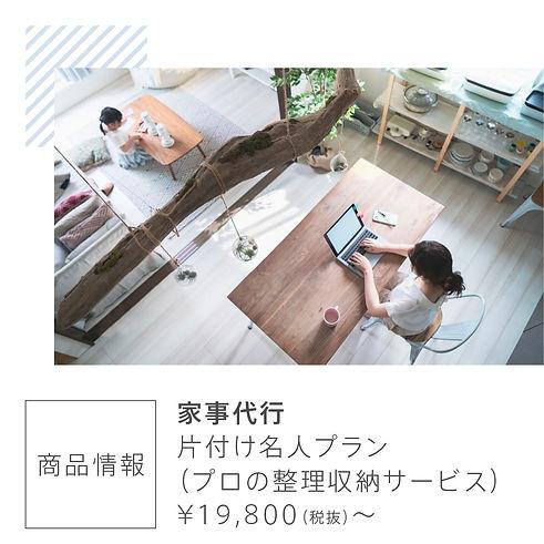 初稿_20200721_KAJITAKU商品紹介LP5-min.jpg