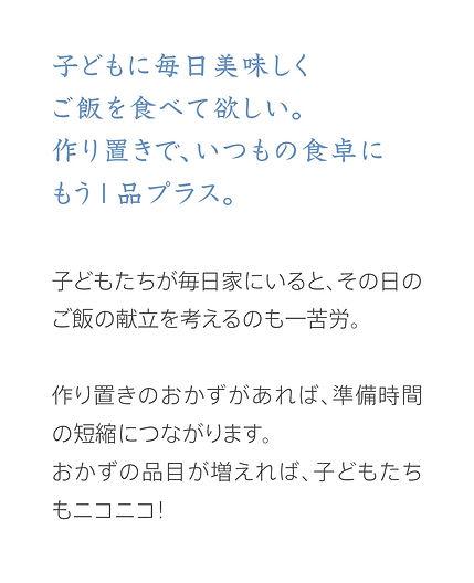 2稿_20200722_KAJITAKU商品紹介LP7-min.jpg