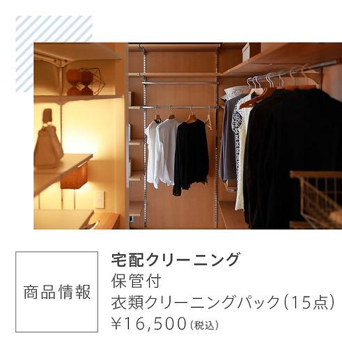 12稿_210319_KAJITAKU商品紹介LP7-min.jpg