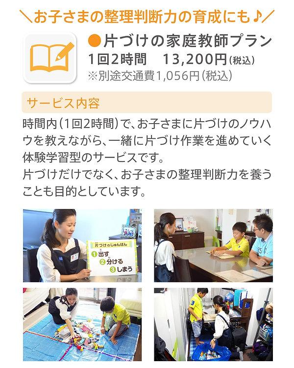 7稿_ 210319_家事レボリューション_LP4-min.jpg