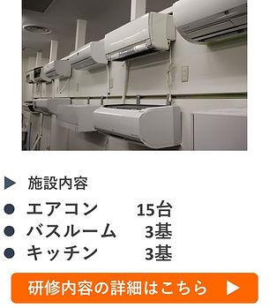 カジタクは自社研修施設完備.JPG.jpg