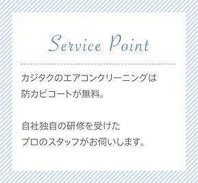 2稿_20200722_KAJITAKU商品紹介LP2-min.jpg