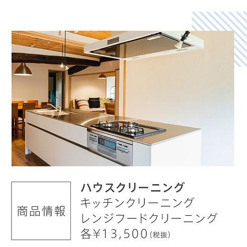 初稿_20200721_KAJITAKU商品紹介LP7-min.jpg