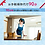 Thumbnail: 【母の日メッセージカード付き】お手軽掃除代行90分