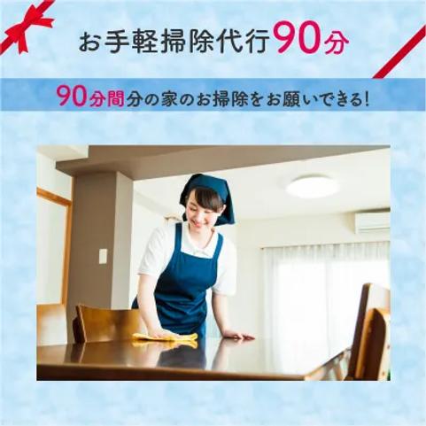 【母の日メッセージカード付き】お手軽掃除代行90分