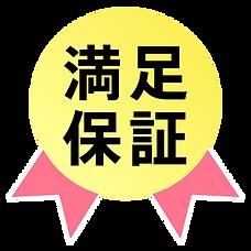 初稿_200910_新規秋の大感謝祭5-min.png