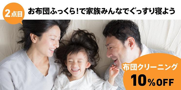 初稿_210108_記念キャンペーン_育児の日3-min.jpg