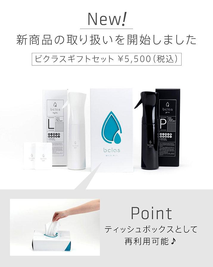 210218_ビクラス販売サイト8-min.jpg