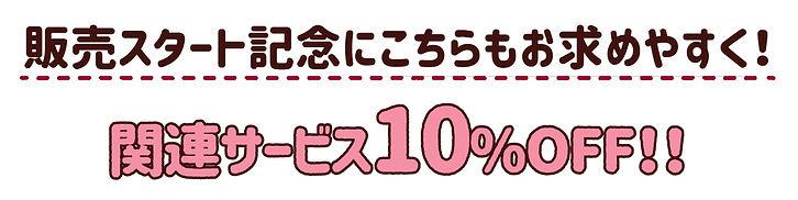 初稿_210209_布団販売記念CP4-min.jpg