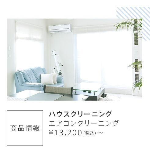 12稿_210319_KAJITAKU商品紹介LP2-min.jpg