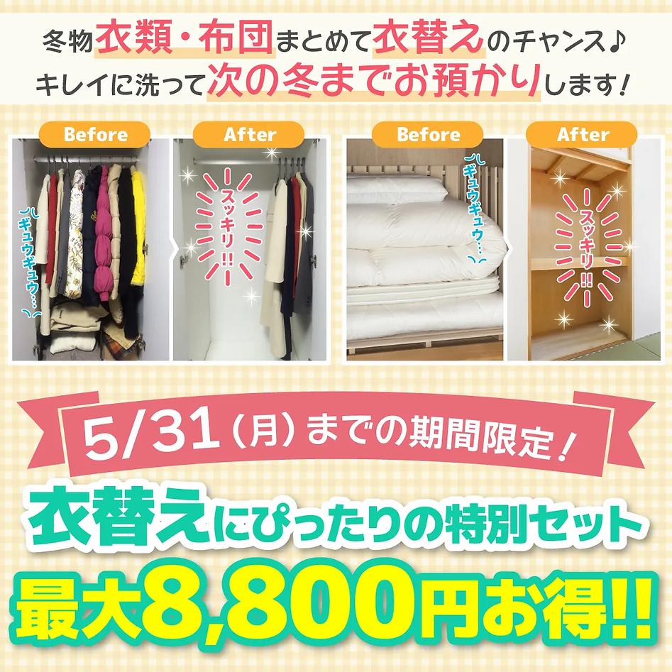 3稿_210519_衣替えCP1.webp