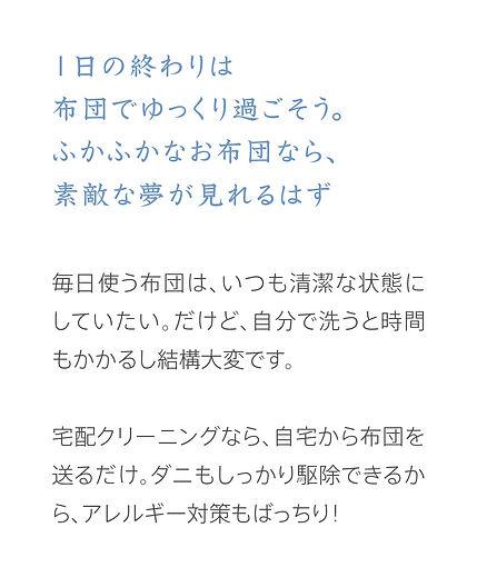 2稿_20200722_KAJITAKU商品紹介LP9-min.jpg