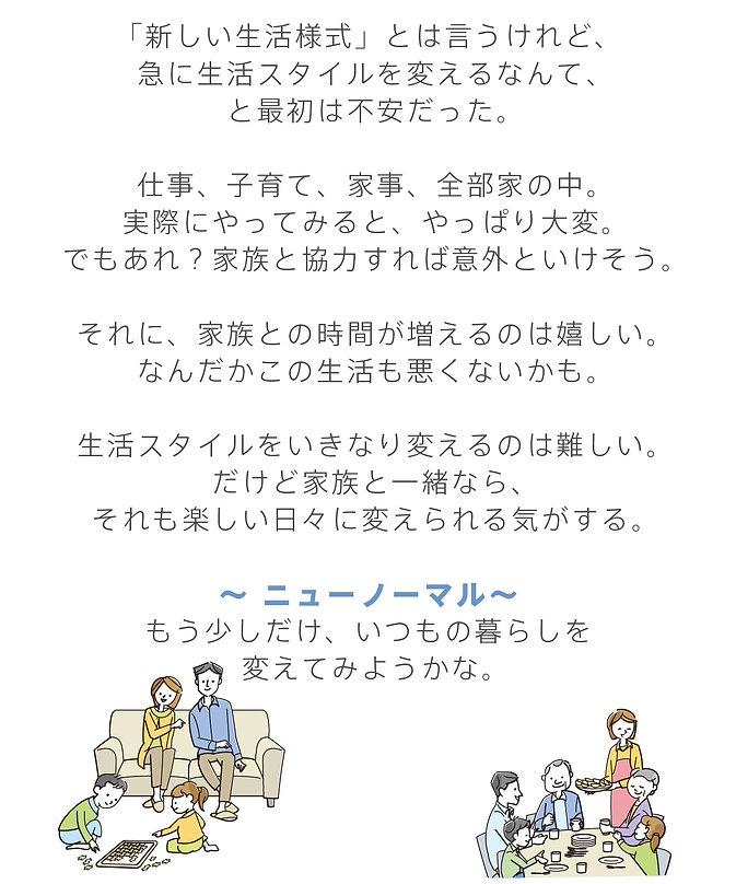 6稿_20200728_KAJITAKU商品紹介LP5-min.jpg