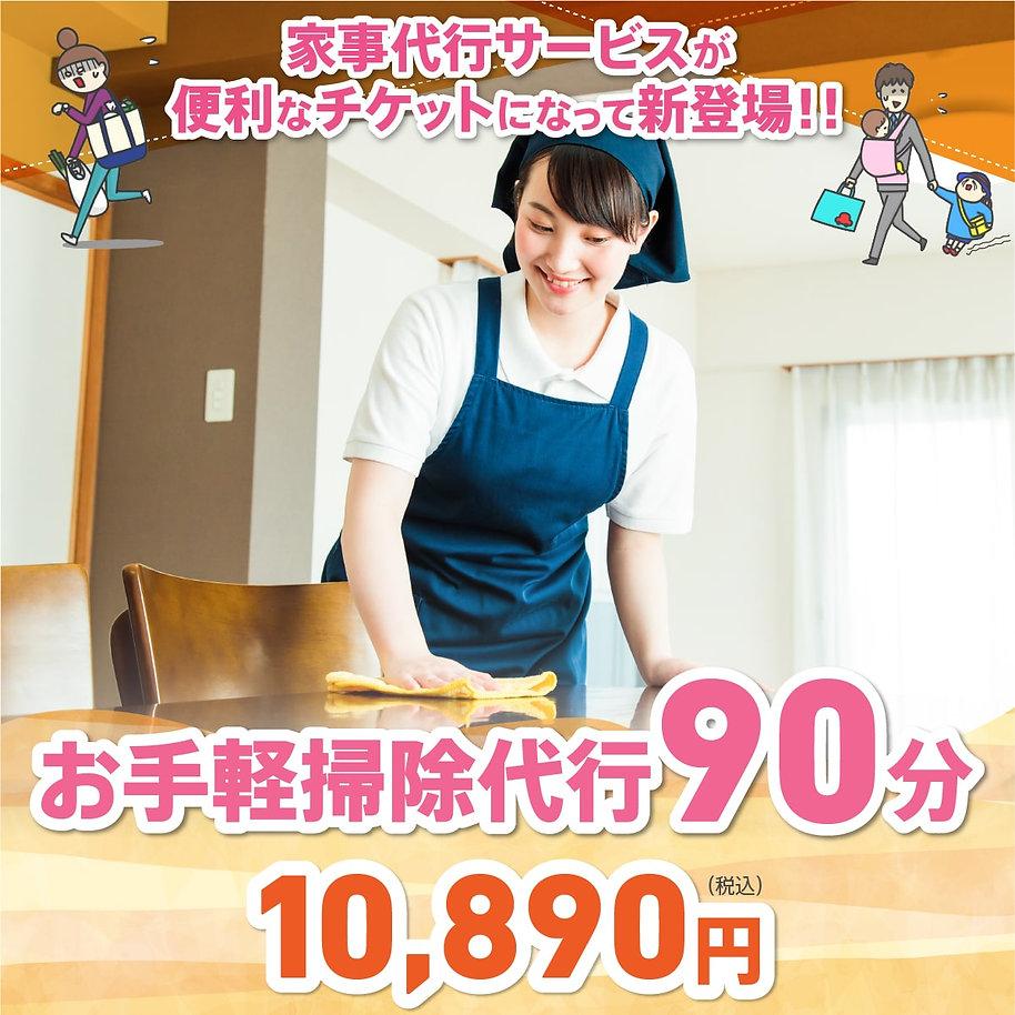 9稿_210413_家事代行チケット販売LP-min.jpg