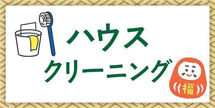 2稿_201225_福袋3-min.jpg
