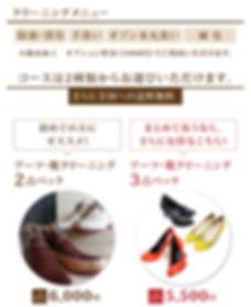 靴 ブーツ クリーニングメニュー