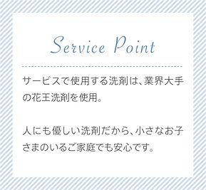 6稿_20200728_KAJITAKU商品紹介LP4-min.jpg