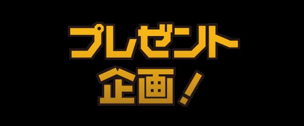 初稿_201105_秋トクキャンペーン21.png